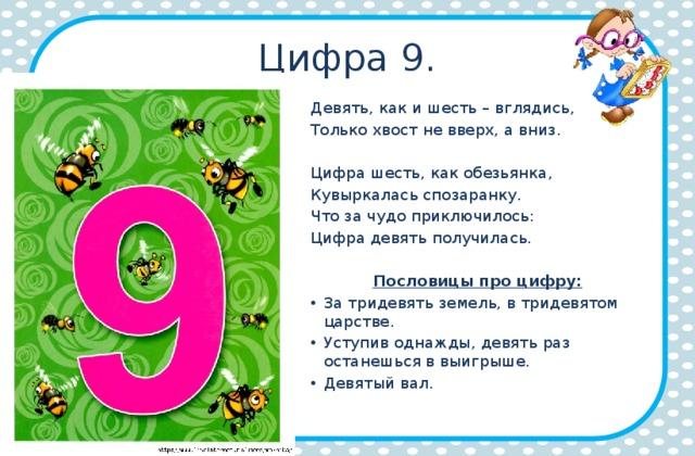 Картинки цифры 9 для 1 класса, открытки дню
