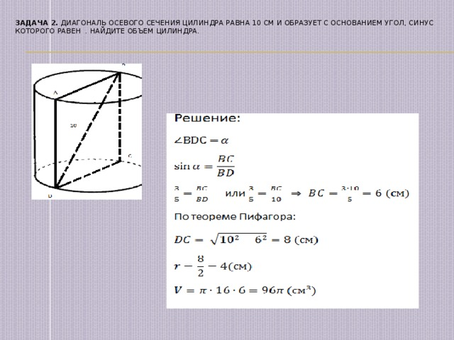 Задачи с решениями на тему цилиндр теорема пифагора решение задач урок 8 класс