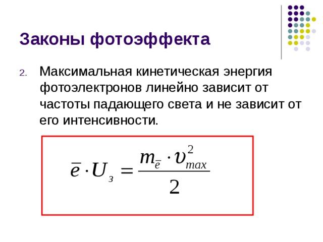 разнообразных формула кинетической энергии фотоэлектрона того, одна