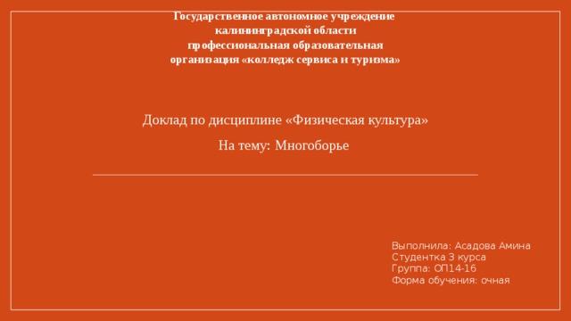 Доклад по дисциплине физическая культура на тему гто 8940