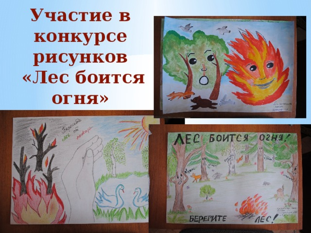 Картинки как лес боится огня