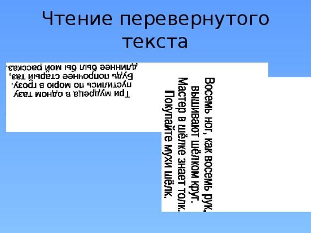 пример нейробики - чтение перевернутого текста