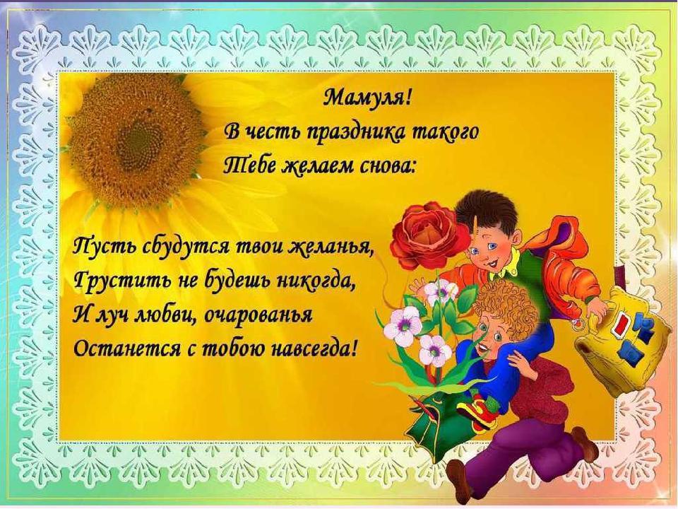 С днем матери в детском саду поздравление