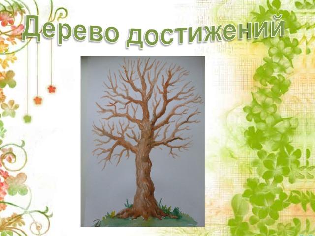 картинки дерево достижения этого первым делом
