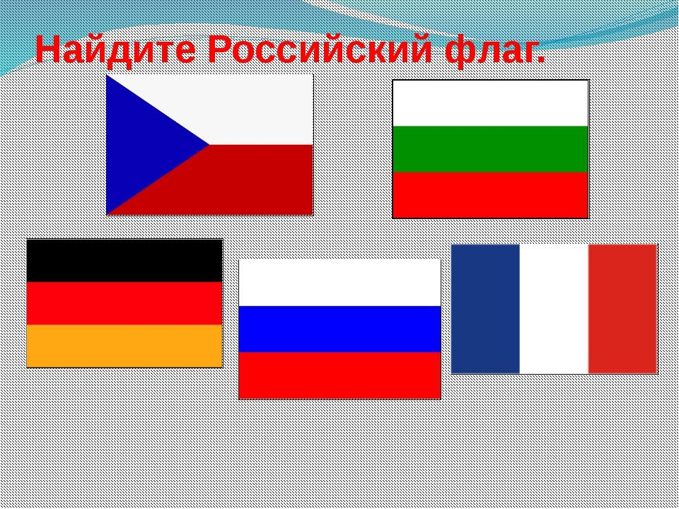 знай, флаги стран картинки с названиями на английском развлечения это мир