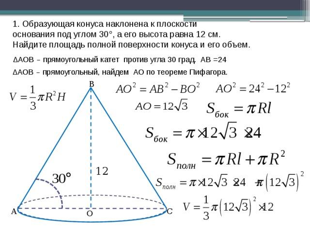 Конус объем решение задач пример решение задач в excel i