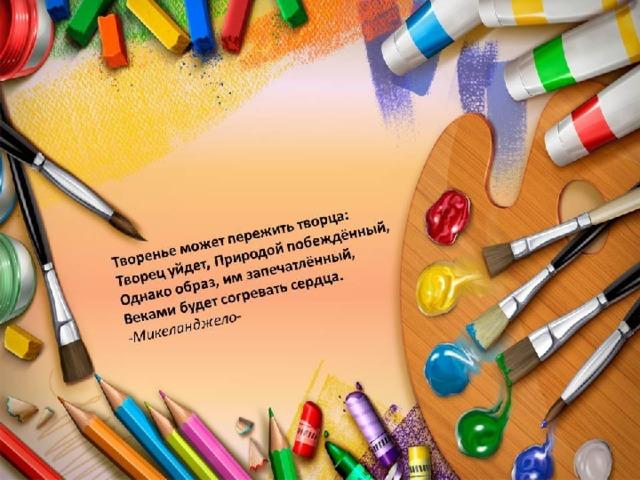 Поздравление художнику учителю