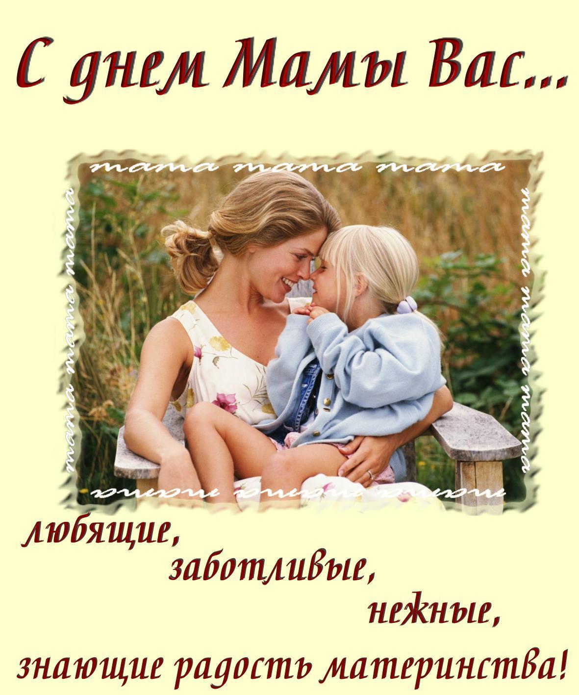 Стихи к дню матери для открыток