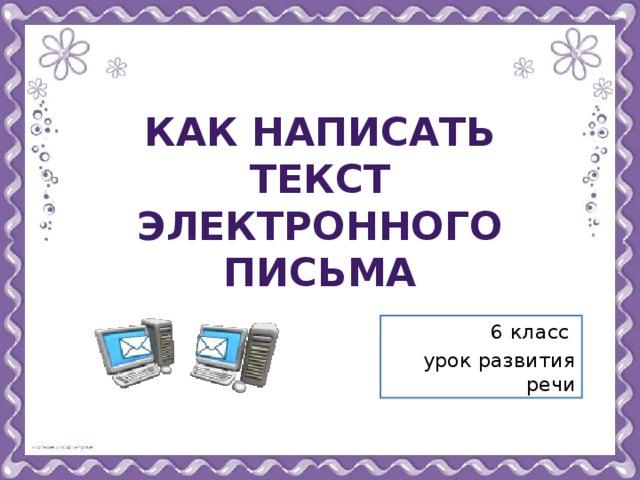 Как написать текст на электронной открытке, новогодние открытку
