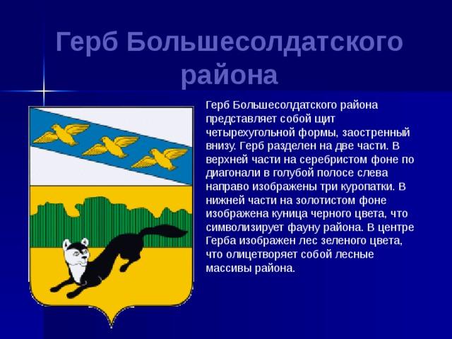 гербы курской области фото и подпись района крупных пионов