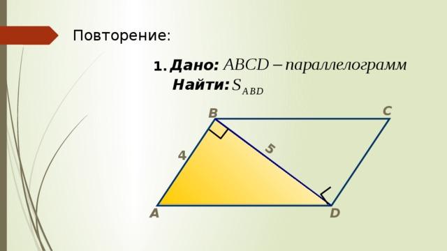 Задачи на нахождение площади треугольника с решением математика в экономике решение задач