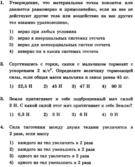 Контрольная работа 2 законы ньютона 1 вариант 583