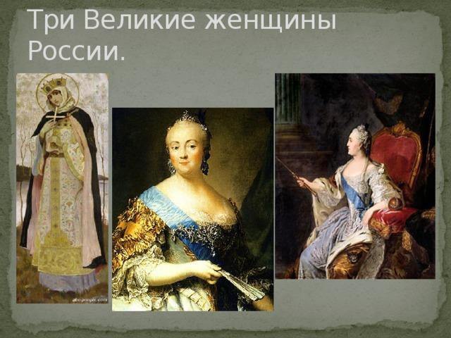 Картинки великие женщины россии