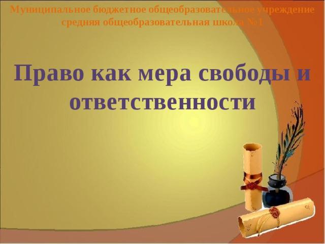 Доклад право как мера свободы и ответственности личности 6649