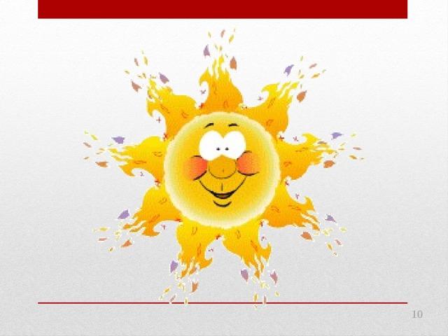 Анимация солнышко улыбается для презентации