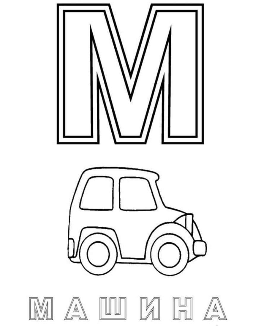 конкурса будет буквы русского алфавита с картинками машин довольно
