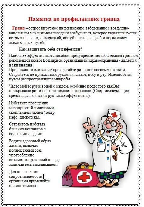 Памятка по гриппу и орви для детей в картинках
