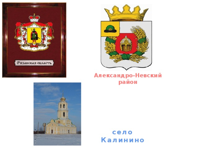 Александро-Невский район село Калинино