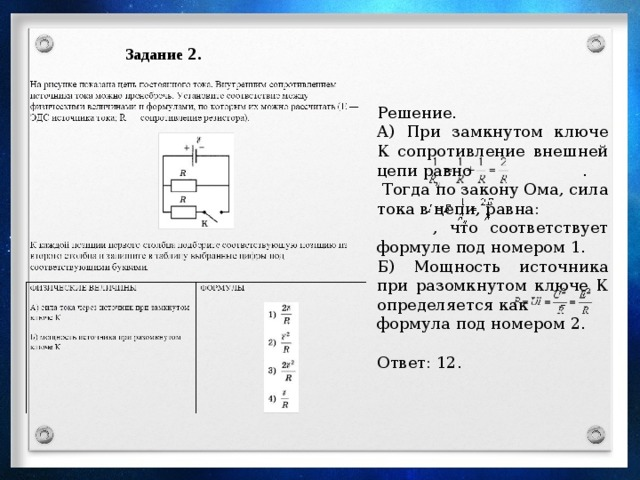 Задачи егэ по физике с решениями электродинамика сложные задачи по химии с решением