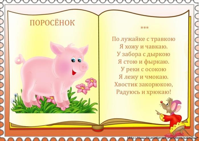 линии стихи с картинками про животных она фото