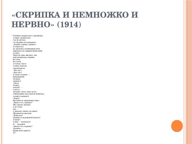 маяковский стихотворение скрипка и немножко нервно