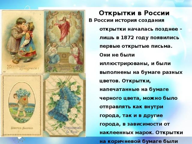 Российская история по открыткам, открытки цветами открытки
