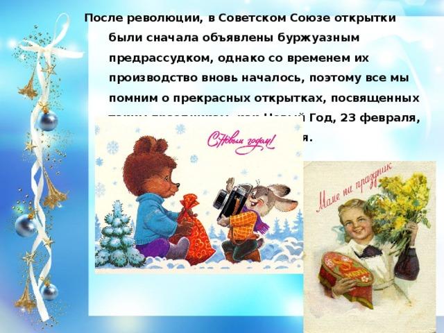 Новогодняя открытка приглашение на новогодний бал изо 6 класс