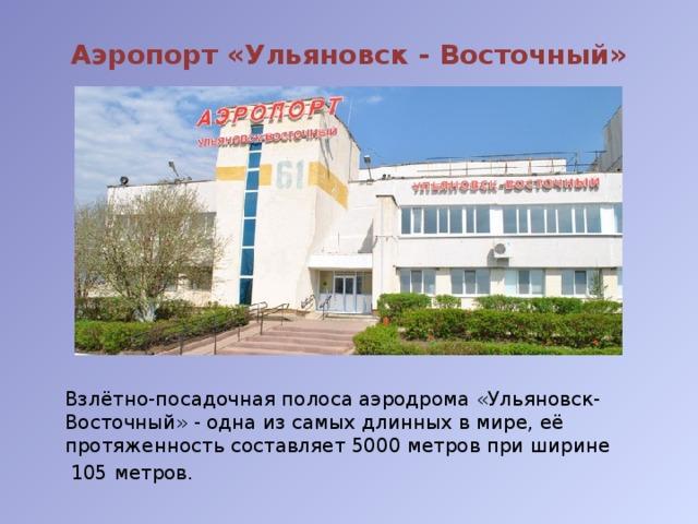 гей форум ульяновск аэропорт восточный