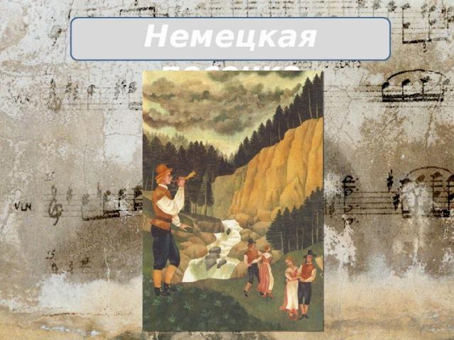 картинки к немецкой песенке чайковского вас
