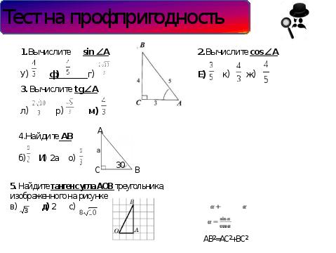 Определение синуса косинуса тангенса решение задач решение задач методом координат формулы