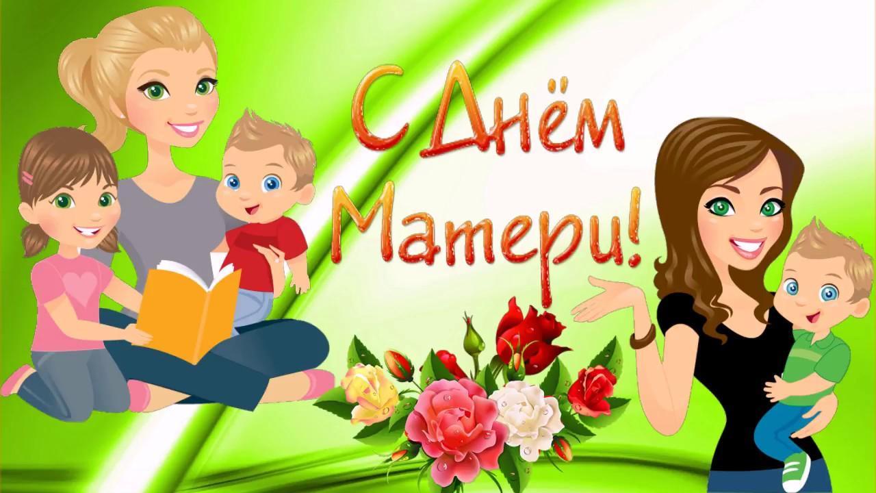 День матери праздник картинки для детей