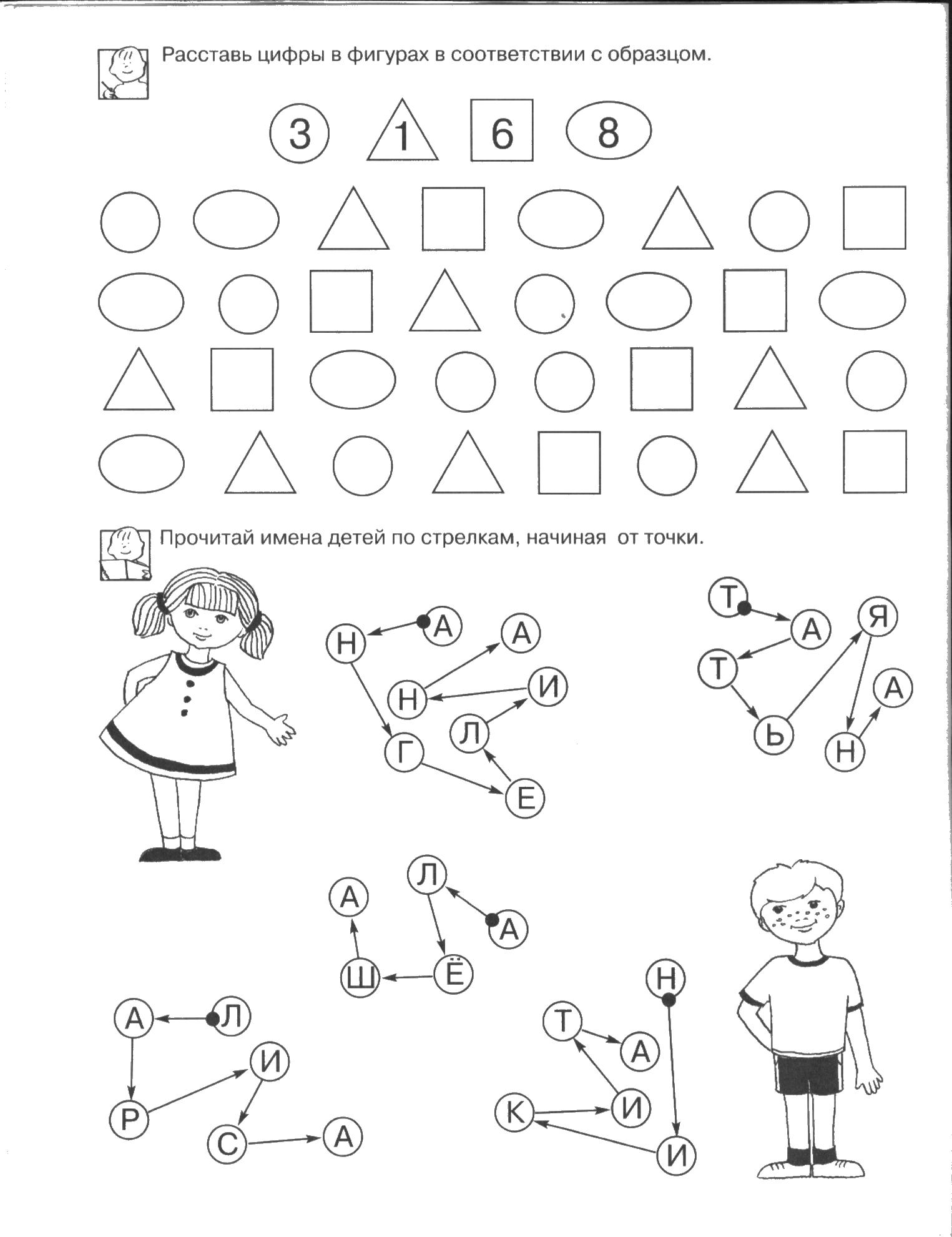 Логика упражнения дошкольники картинки