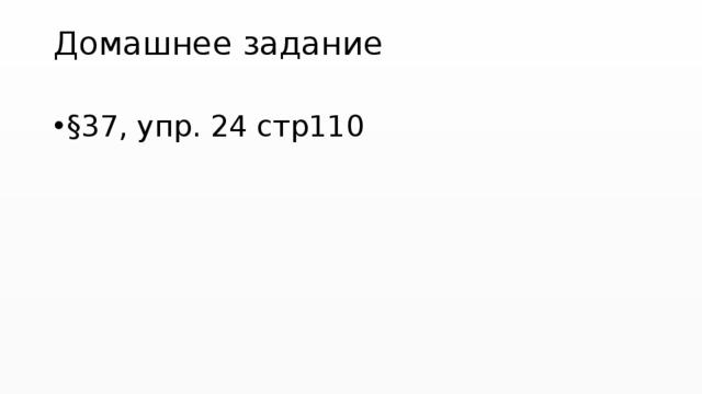 Домашнее задание §37, упр. 24 стр110