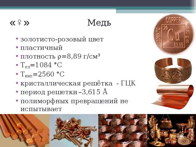 Медь свойства и область использования