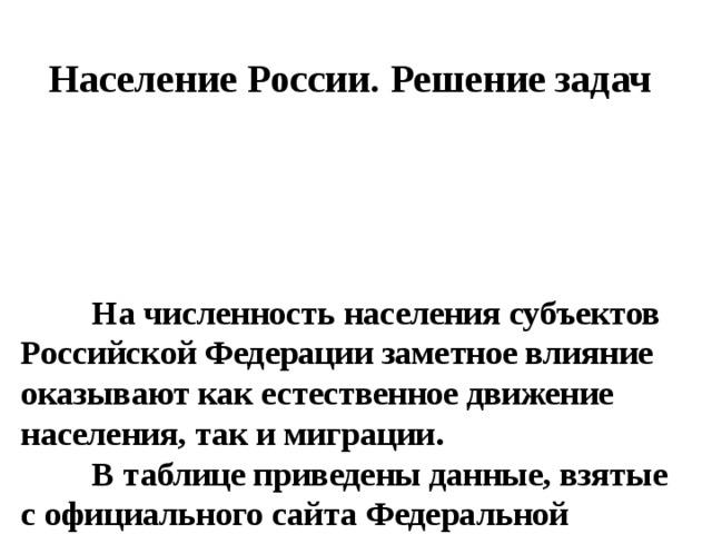 Решение задач по теме население россии решение задач с матрицами