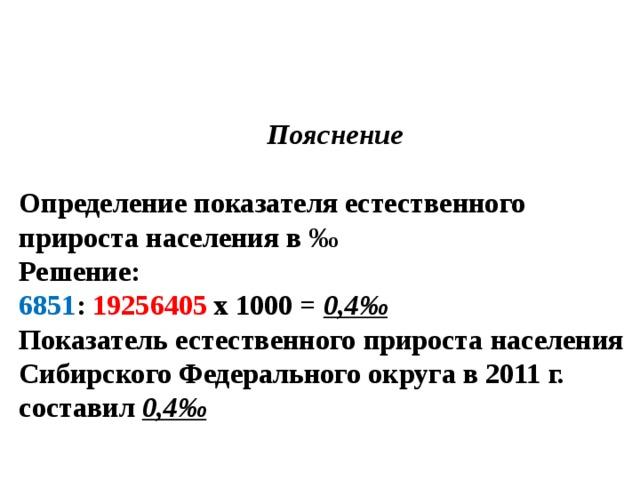 Решение задач по теме население россии решение задачи по математике 5 класс бунимович