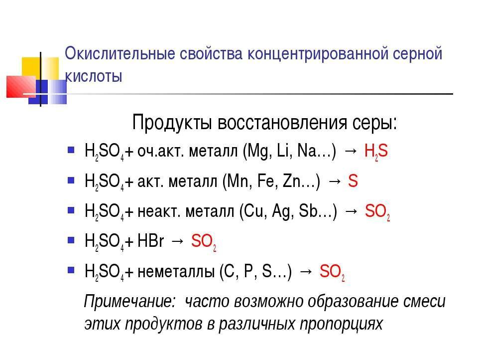 Доклад сера и кислород 7577