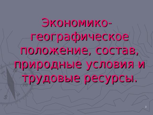 какое положение занимает северо западный район equa bank отзывы о предоставлении кредита русским