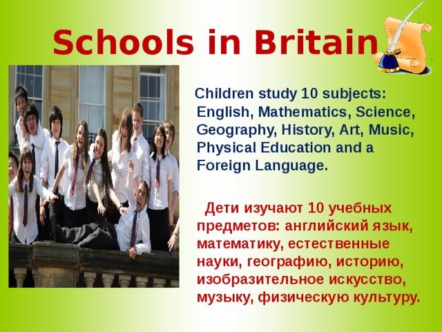 модели школа в великобритании на английском с переводом персонаж популярен нашей