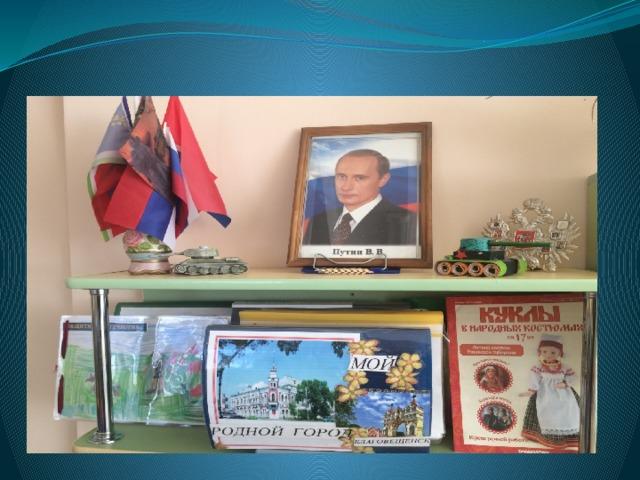 картинка патриотического уголка казахстана это одна парочки