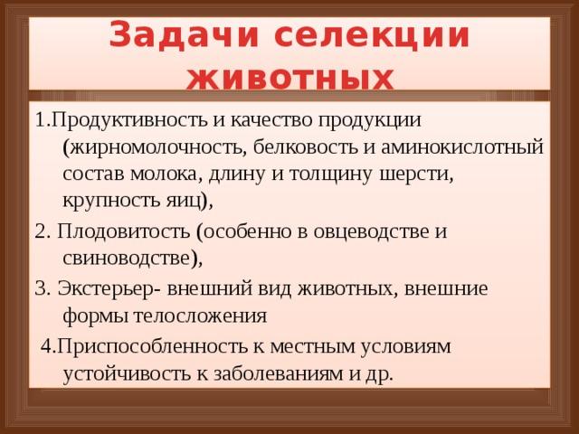 Реферат селекция животных на устойчивость к болезням 1675