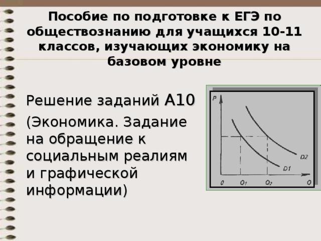 Решение задач по обществознанию на экономику задачи и их решения qbasic