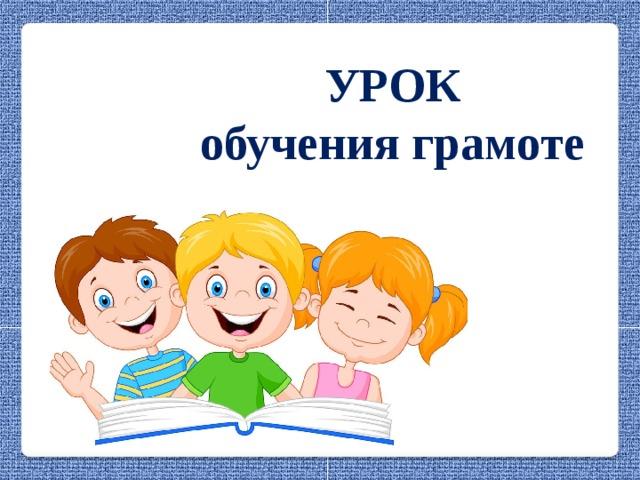 Картинки по обучение грамоте