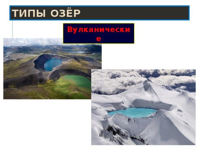 Типы озёр Вулканические