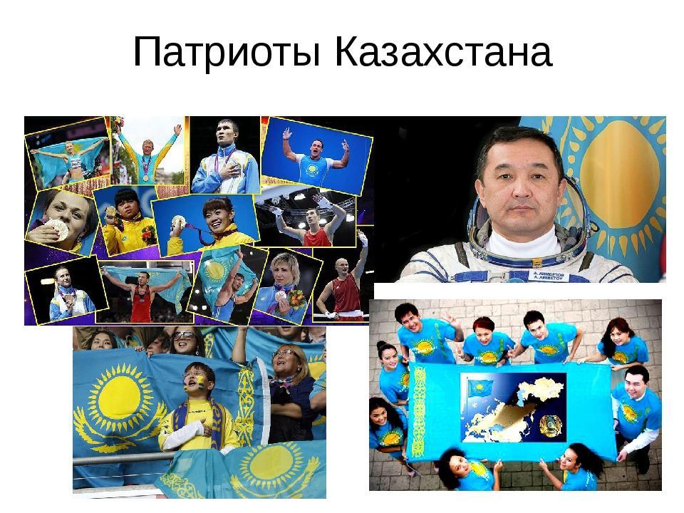 рисунки я патриот своей страны казахстан что они