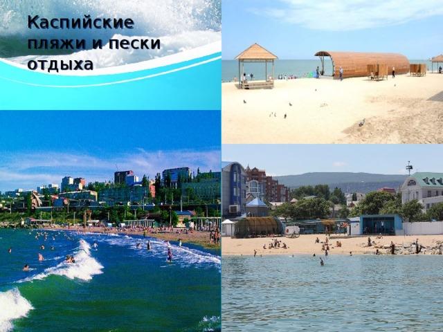 Каспийские пляжи и пески отдыха