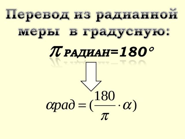 Алгебра радианная мера решение задач решить задачи по вероятности онлайн