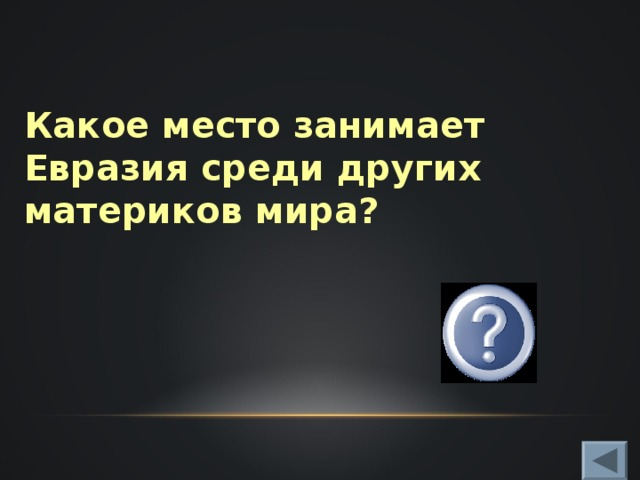 какое место занимает евразия банк точка онлайн бухгалтерия отзывы