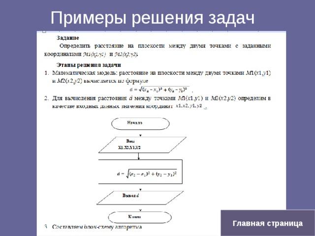 Информатика и программирование решение задач виды физических задач и методы их решения