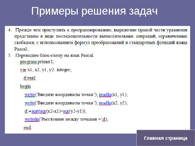Программирование линейных алгоритмов задачи с решением геогебра решения задачи